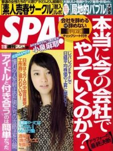 SPA_20141118